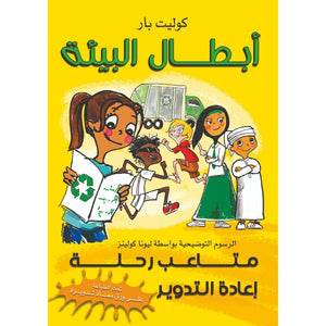 The Eco-heroes Recycling Trip Trouble (Arabic)