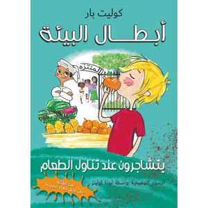 The Eco-heroes Fight For Food (Arabic)