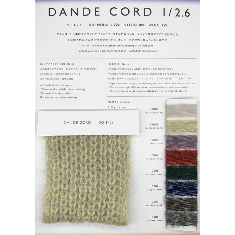 DANDE CORD (ダンデコード)(2A×15A×21B×204×724) 1/2.6 <br>KID MOHAIR55% NYLON30% WOOL15%<br />C/#10007