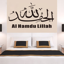 Load image into Gallery viewer, New 6 Style islamic wall stickers quotes muslim arabic home decorations islam vinyl decals god allah quran mural art wallpaper home decor