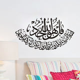 New 6 Style islamic wall stickers quotes muslim arabic home decorations islam vinyl decals god allah quran mural art wallpaper home decor