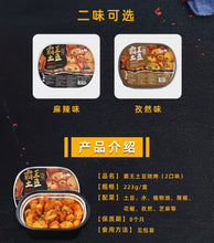 Load image into Gallery viewer, Self BBQ Potato 霸王土豆烧烤 225g (Mala Flavour 麻辣味)