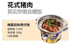 Zi Hai Guo Self Heat Rice 自嗨锅煲仔饭