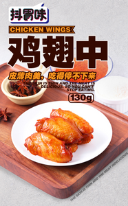 Three Squirrels Orleans Chicken Mid Wings 三只松鼠 奥尔良味鸡翅中