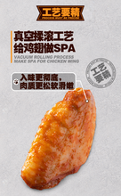 Load image into Gallery viewer, Three Squirrels Orleans Chicken Mid Wings 三只松鼠 奥尔良味鸡翅中
