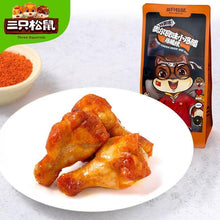 Load image into Gallery viewer, Three Squirrels Orleans Chicken Drumsticks 三只松鼠 奥尔良味小鸡腿