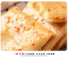 Load image into Gallery viewer, Jin Mo Fang Foodie Pack 金磨坊吃货加油站