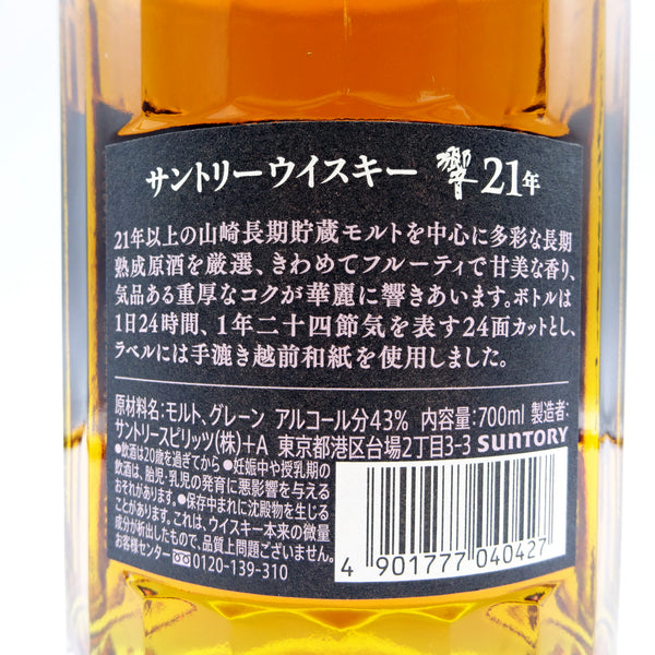 Suntory Hibiki 21 Year Old 2019 Edition-Whisky-Cool Rare Japan
