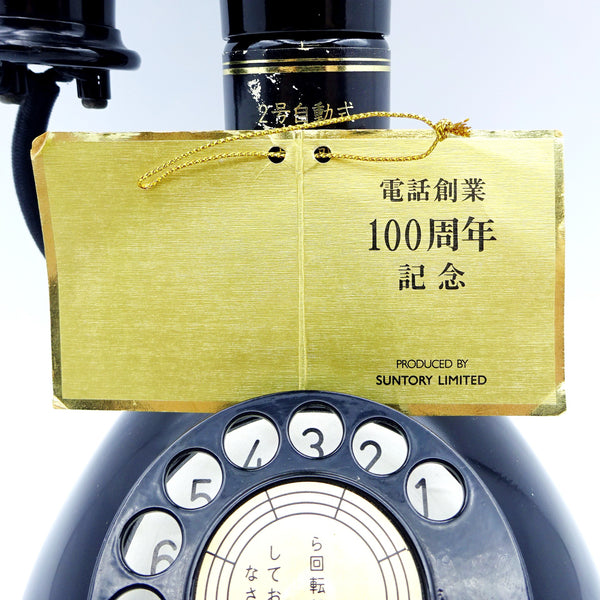 Suntory Hibiki 1990 Limited Edition Telephone Decanter-Whisky-Cool Rare Japan
