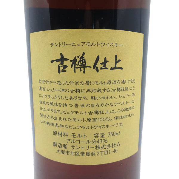 "Suntory Hakushu 1991 ""Furudaru Shiage"" Pure Malt-Whisky-Cool Rare Japan"