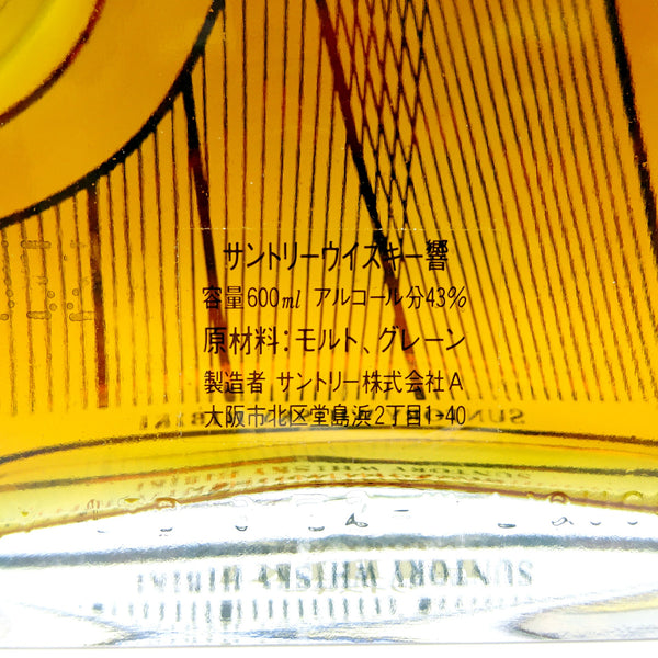 Suntory Hibiki Piano Bottle-Whisky-Cool Rare Japan