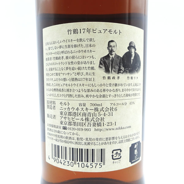 Nikka Taketsuru 17 Year Old Pure Malt TKS-17Y-Whisky-Cool Rare Japan
