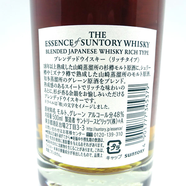 Suntory The Essence of Suntory Rich Type-Whisky-Cool Rare Japan