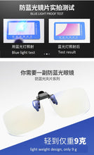 Load image into Gallery viewer, Blue Light Filtering Glasses Clip On Unisex-Blue Light Glasses-white-COOL FUN TECH