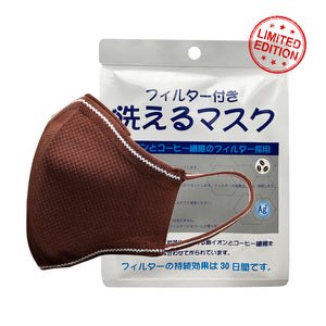 JAPAN COFFEE MASK -  LIMITED EDITION