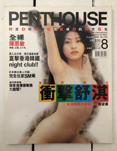 Penthouse Hong Kong Aug 1996