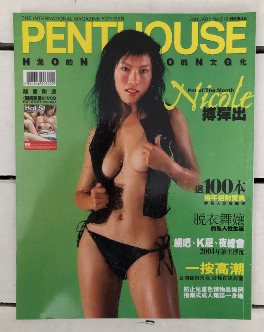Penthouse Hong Kong Jan No 218