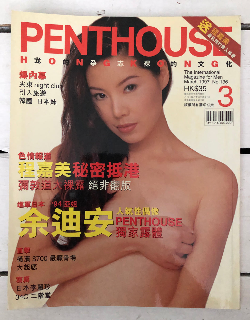 Penthouse Hong Kong March 1997