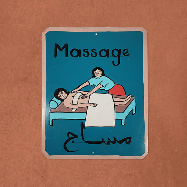 PLAQUE EN METAL MASSAGE (4641097089066)