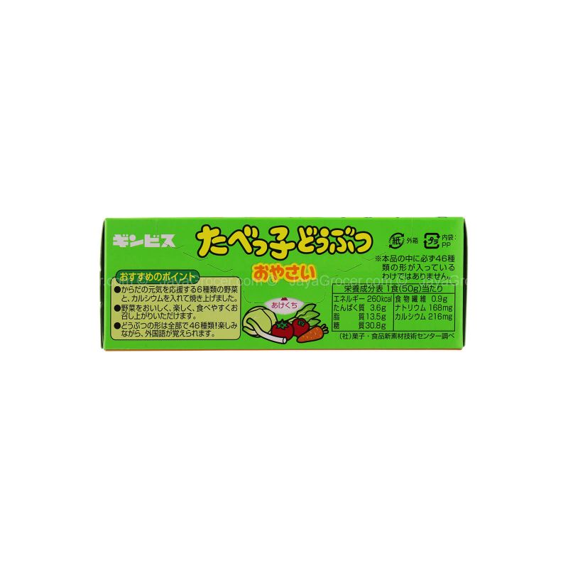Ginbis Tabekko Doubutsu Yasai Biscuits (Animal Shaped Vegetable Biscuits) 63g