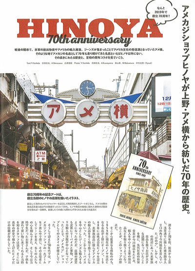 HINOYA 70th Anniversary