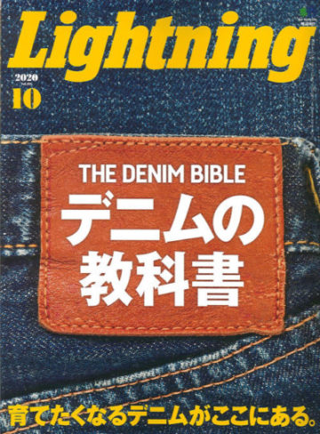 "《BURGUS PLUS》<br> Lightning October' ""Textbook for DENIM"""