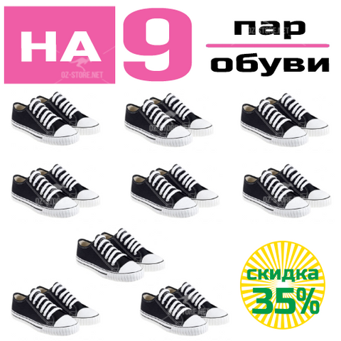 Скидка на Lace Anchors 35 процентов