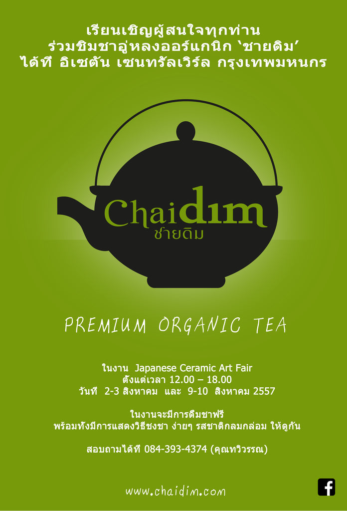 Chaidim Tea Tasting Event at Central World in Bangkok | 2 August 2014