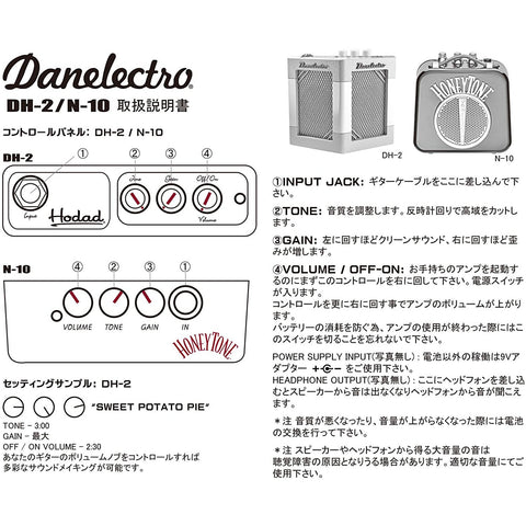 Image of Danelectro N10B Honey Tone Mini Amp in Burgundy