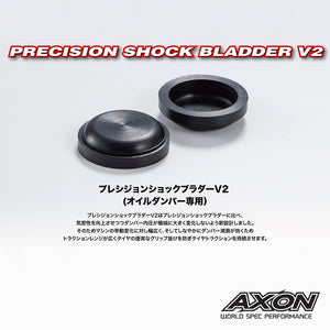 AXON (#DB-NB-105) PRECISION Shock Bladder V2