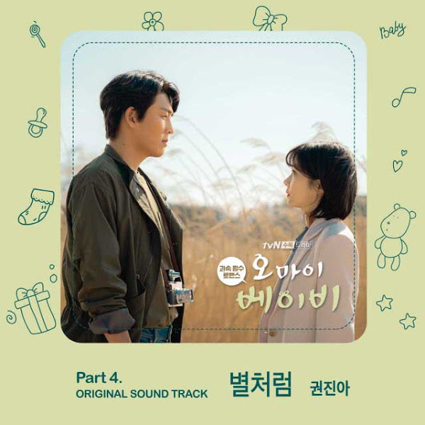 Kwon Jin Ah - Like a star