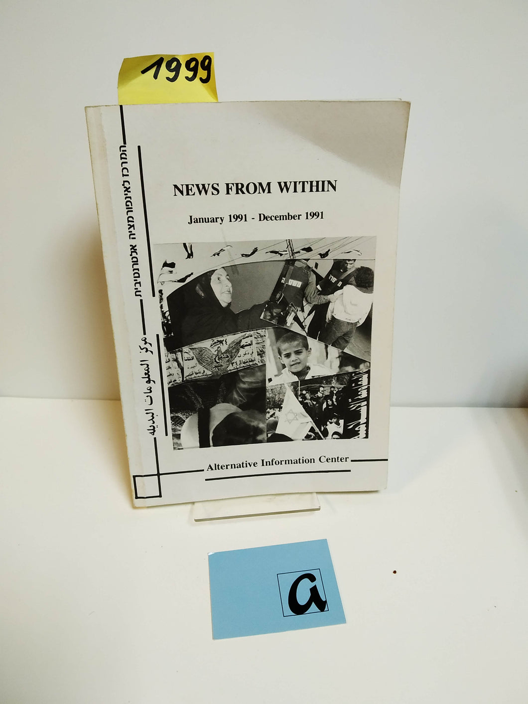 News From Within - Januar 1991 bis Dezember 1991