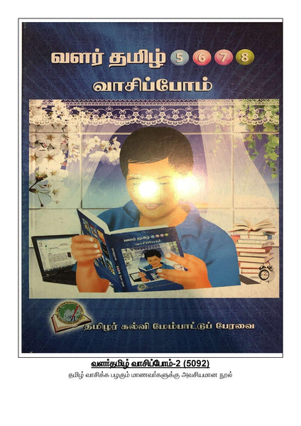 Tamil Reading (Level 5-8)