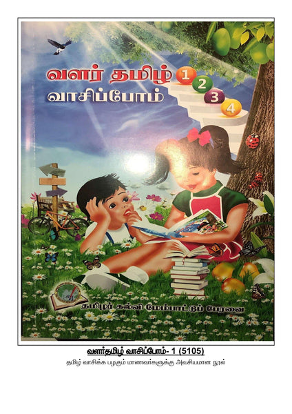 Tamil Reading (Level 1-4)