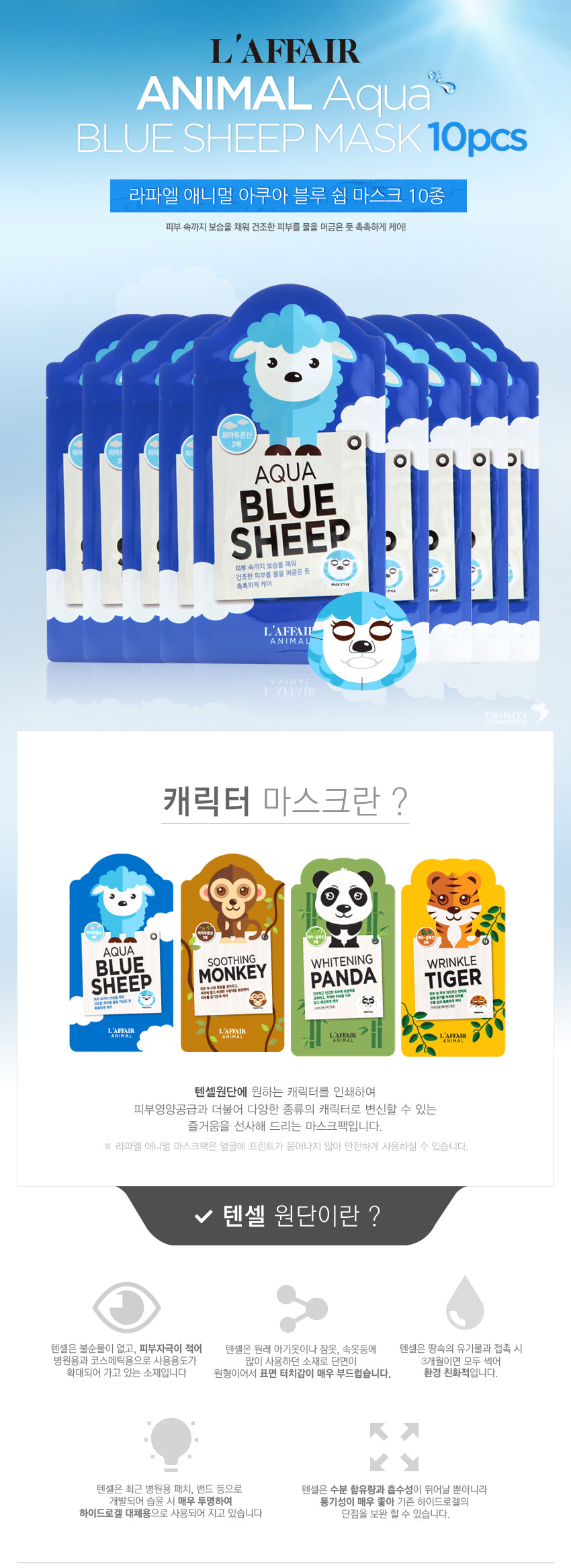 Animal Aqua Blue Sheep Mask