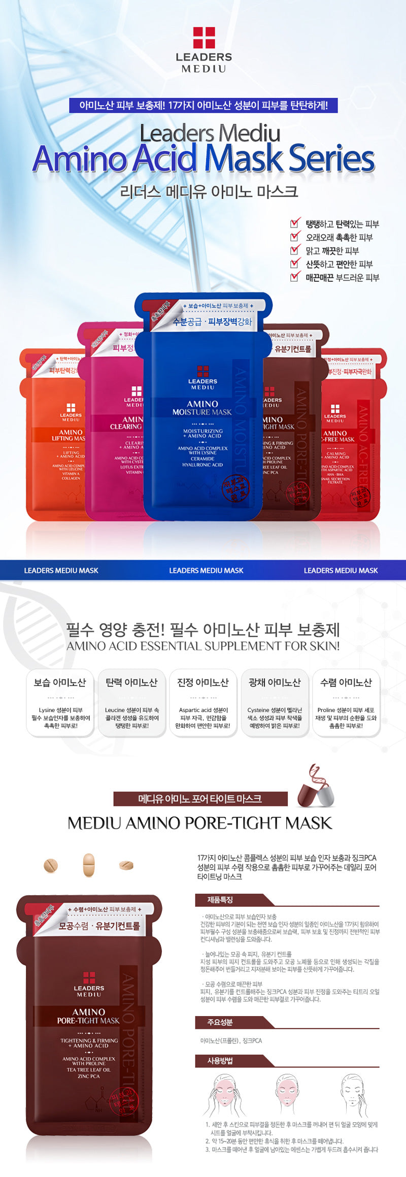 Leaders Mediu Amino Pore-Tight Mask