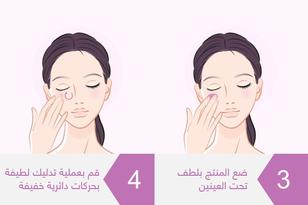 How To Use Kaya Brightening and Firming Eye Serum