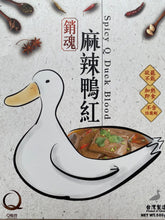 Load image into Gallery viewer, Q嚐伴銷魂麻辣鴨紅 Spicy Q Duck Blood
