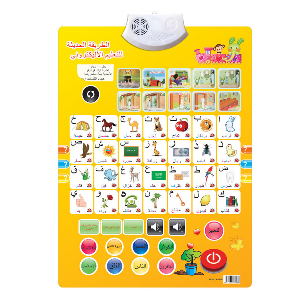 Edusonic Arabic Alphabet and Holy Quran Kids Learning Charts