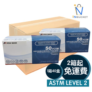 「In Stock 」1 carton of ASIA MASK Disposable Medical Face Mask(blue)