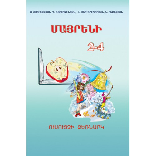 Mayreni (Mother Tongue) 2-4. Teacher's Manual