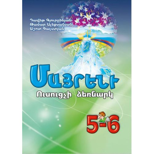 Mayreni (Mother Tongue) 5-6. Teacher's Manual