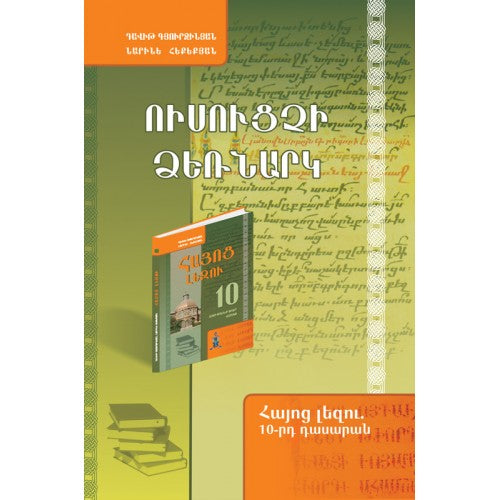 Armenian Language 10. Teacher's Manual