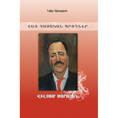 Armenian Classics. William Saroyan