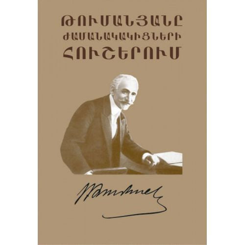 Tumanyan In The Memories Of His Contemporaries