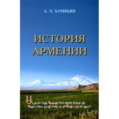 History Of Armenia, A Brief Review