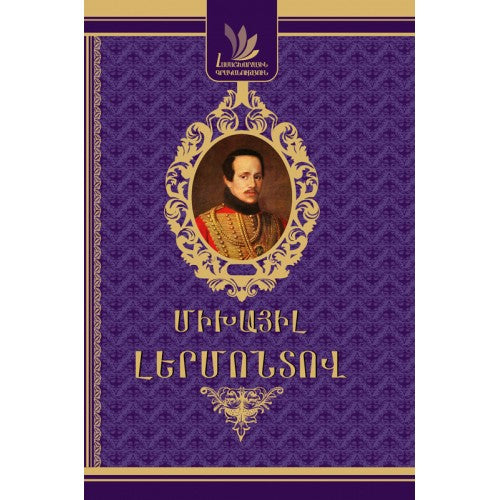 World Literature. Mikhail Lermontov