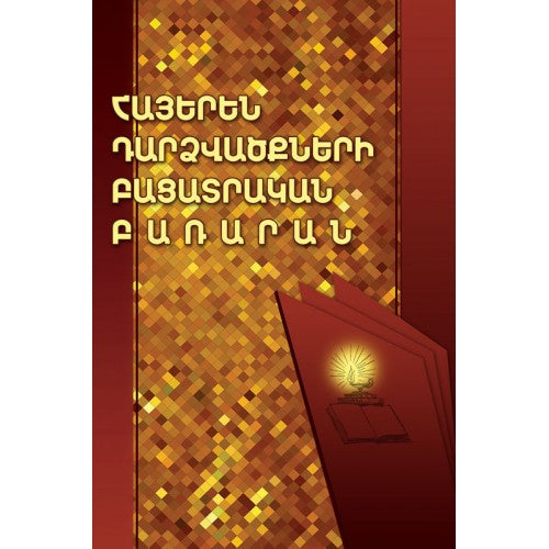 Explanatory Dictionary Of Armenian Phrases