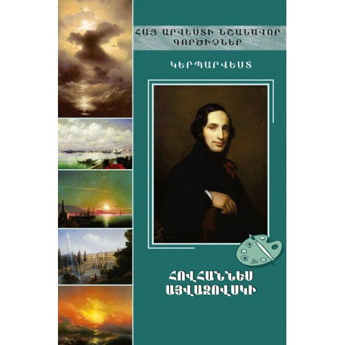 Notable Figures Of Armenian Art. Hovhannes Ayvazovsky