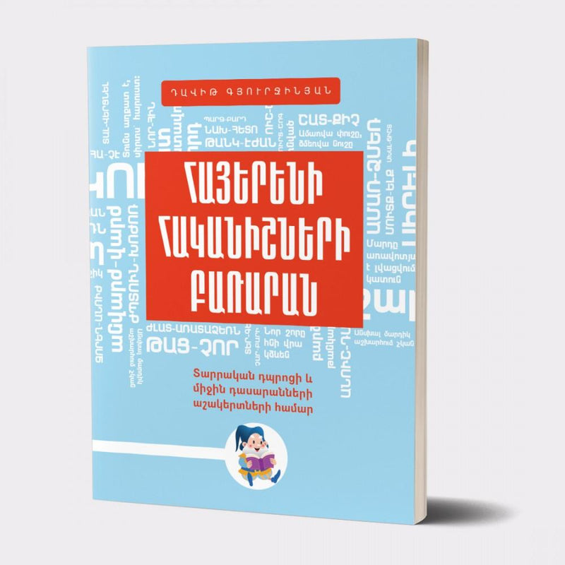 Dictionary of Antonyms of The Armenian Language